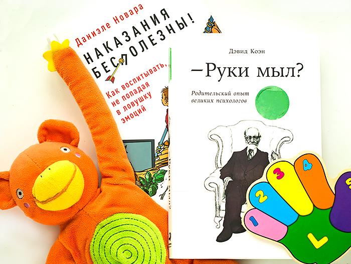 Две книги для родителей. Отзыв