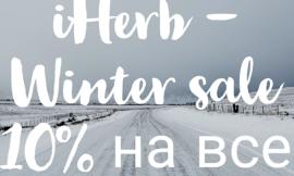 iHerb: 10% на все и секретные скидки