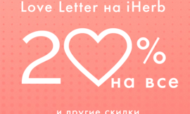 iHerb: 20% скидка на Love Letter и другие актуальные скидки на сайте