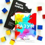 Две книги о том, как изменить жизнь к лучшему. Отзыв