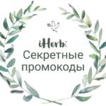 iHerb: новые секретные промокоды