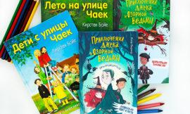 Что почитать младшеклассникам. Подборка книг, отзыв
