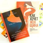 Две книги об отношениях: о любви и сексе. Отзыв