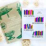 Две книги для тех, кто любит чтение, отзыв