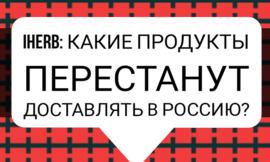 iHerb ограничивает доставку в Россию: что и когда нужно успеть заказать
