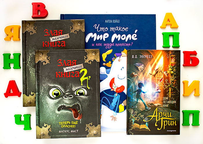 Что почитать детям на каникулах: подборка книг, отзыв