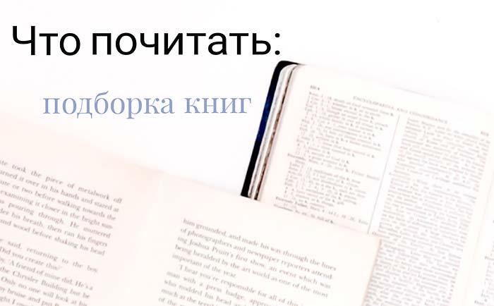 Что почитать: подборка интересных книг