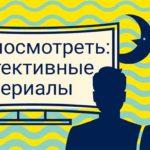 Что посмотреть на карантине: детективные сериалы