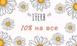 iHerb: 10% на все и другие актуальные промокоды