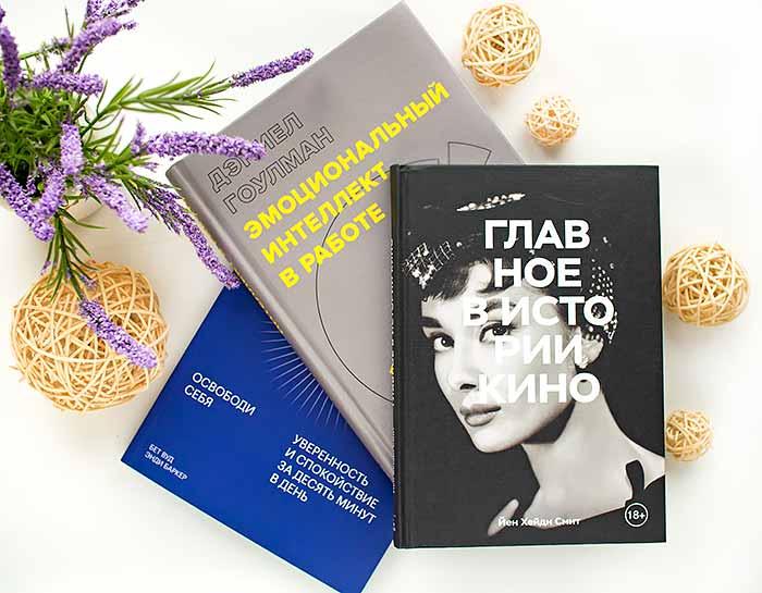 Что почитать: подборка полезных книг