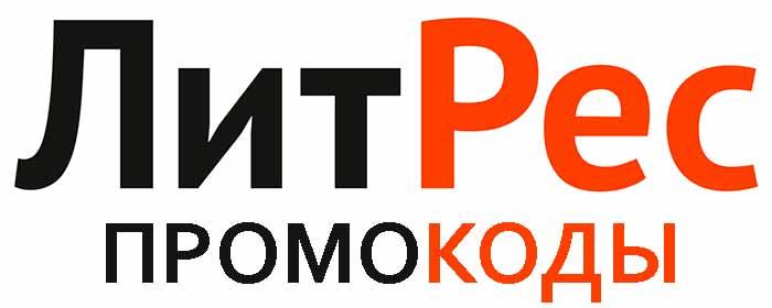 Промокод Литрес май 2020: электронная библиотека