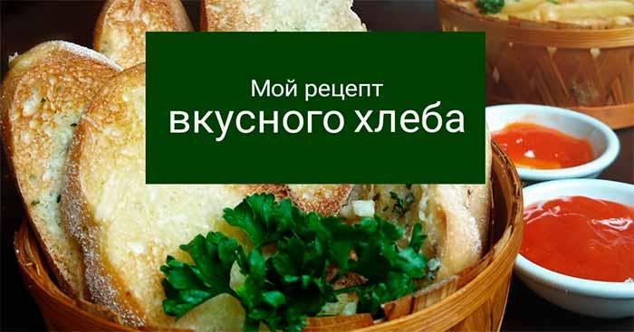Мой рецепт ароматного домашнего французского хлеба