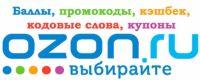 ozon промокод, ozon кодовое, ozon кодовое слово, слово ozon, скидка озон, промокод озон, слова озон, озон кодовое, кодовое слово озон, баллы озон,