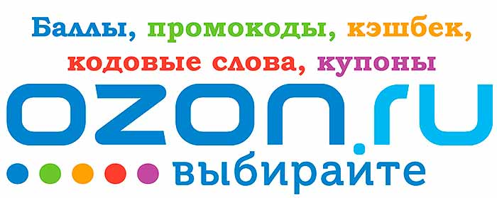 ozon промокод, ozon кодовое, ozon кодовое слово, слово ozon, скидка озон, промокод озон, слова озон, озон кодовое, кодовое слово озон, баллы озон
