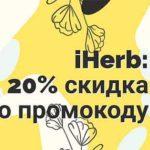 iHerb – 25% скидка на все по промокодам и мой заказ
