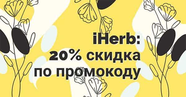 iHerb - 25% скидка на все по промокодам и мой заказ