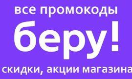 Промокоды Беру Ру июнь – июль 2020, скидки, акции