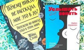 Как изменить жизнь и найти общий язык с другими: отзыв о книгах