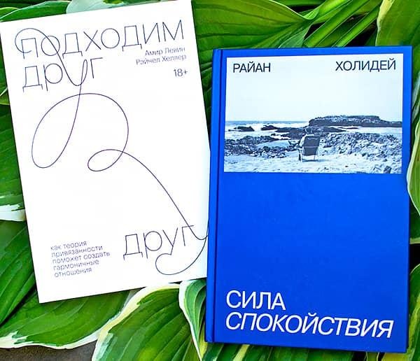 Две книги по психологии: как помочь себе. Отзыв