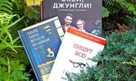 Что почитать летом: подборка интересных книг