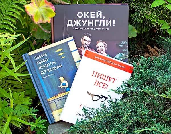 Сегодня хочу рассказать о трех интересных книгах: «Окей, джунгли! Счастливая жизнь с растениями» Игоря Йосифовича и Джудит де Граф о выращивании растений, «Биографии искусства. Эдвард Хоппер: мечтатель без иллюзий» Дидье Оттанже об известном американском художнике, а также полезной книге для всех, кто пишет - «Пишут все! Как создавать контент, который работает» Энн Хэндли.
