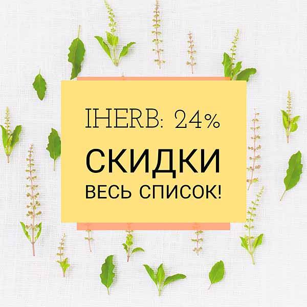 24% скидки на iHerb: подборка на ближайшую неделю (обновляю!)