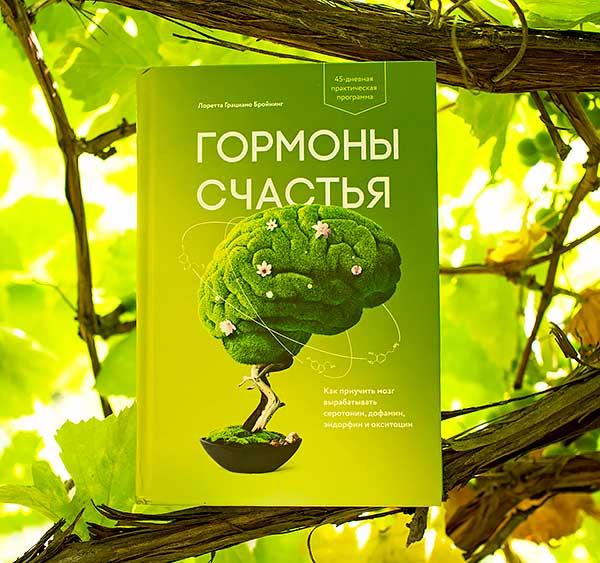 Сегодня хочу рассказать о трех книгах, которые сделают жизнь лучше: «Гормоны счастья. Как приучить мозг вырабатывать серотонин, дофамин, эндорфин и окситоцин» Лоретты Грациано Бройнинг, «Беспокойный человек. Как снизить тревожность и меньше волноваться» Стюарта Геддеса и «Не мешай себе жить. Как справиться со страхом, обидой, чувством вины, прокрастинацией и другими проявлениями саморазрушительного поведения» Марка Гоулстона и Филипа Голдберга. Отзывы о них читайте ниже.