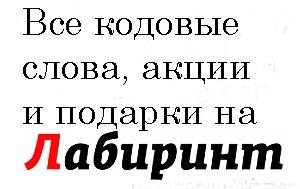 Промокод Лабиринт, кодовые слова Лабиринт, скидка Лабиринт, купон Лабиринт