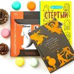 Что почитать: интересные истории для взрослых и детей