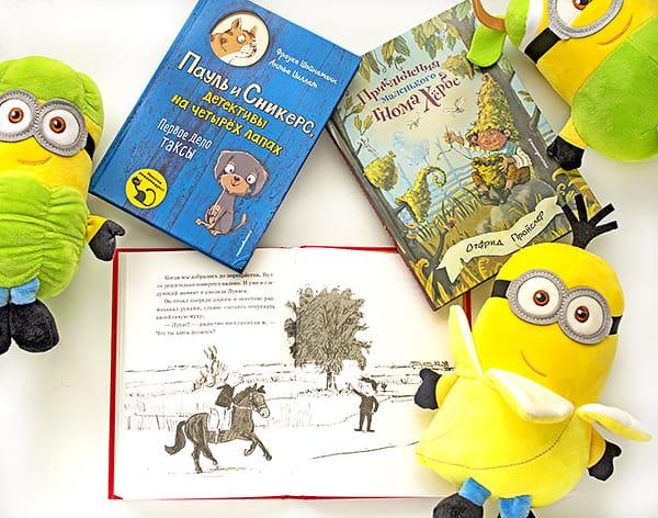 Книги для детей 6-10 лет. Отзыв