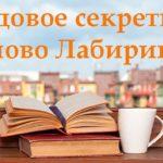 Промокод Лабиринт МАЙ 2021: кодовые слова Лабиринт, скидка Лабиринт, купон Лабиринт