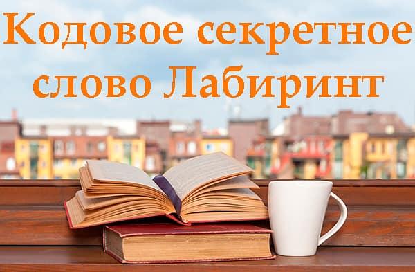 Промокод Лабиринт: кодовые слова Лабиринт, скидка Лабиринт, купон Лабиринт