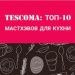 Топ-10 полезных кухонных мелочей от Tescoma. Отзывы