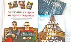 Что почитать: книги об архитектуре, живописи и вязании. Отзыв