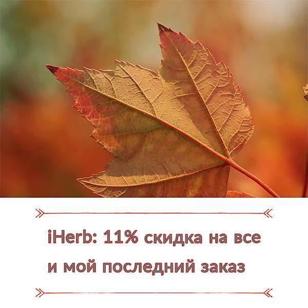 iHerb: 11% скидка по промокоду на все и обзор моего последнего заказа