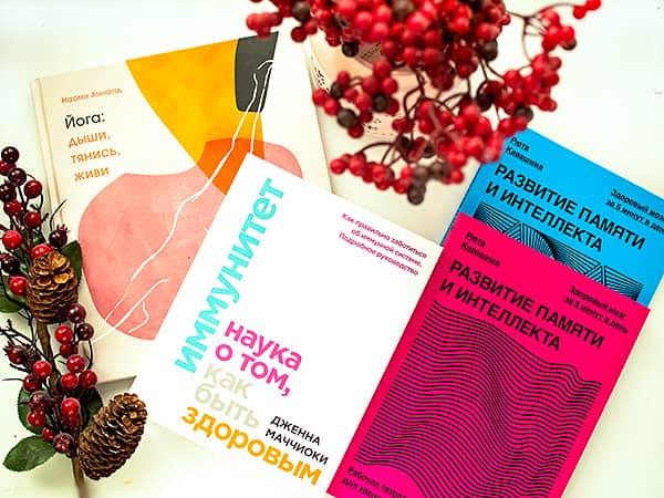 Подборка книг, полезных для здоровья: про йогу, иммунитет и развитие мозга