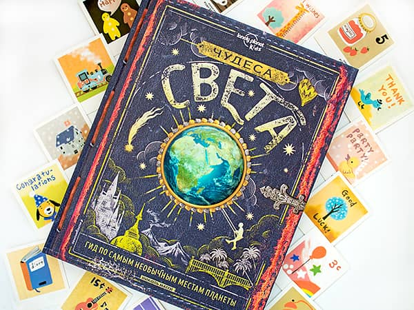 Полезные книги об обычных и необычных вещах для детей, отзыв