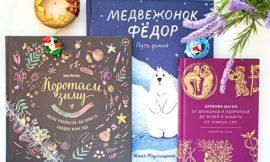 Подборка интересных книг на выходные. Отзыв