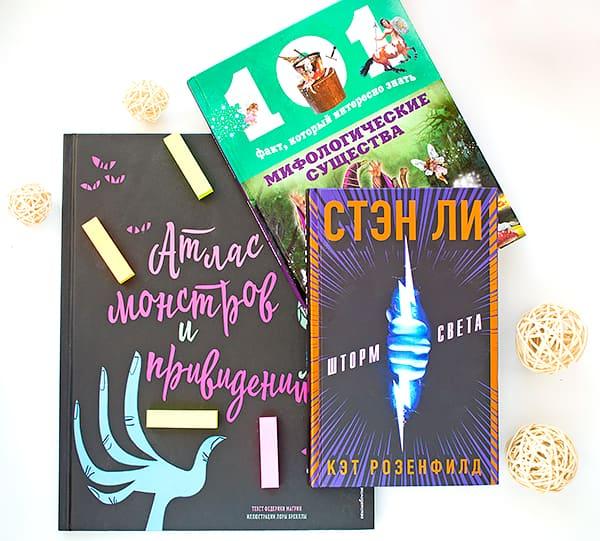 Подборка книг для подростков. Отзыв