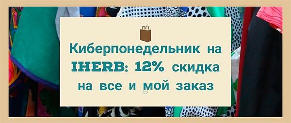 Киберпонедельник на iHerb: скидка 12% на все. Мой заказ