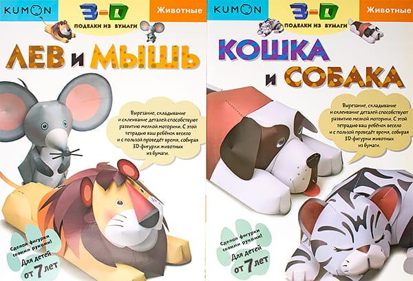Сегодня хочу поделиться находками – серией Kumon 3D поделки из бумаги для младшеклассников, а также графической адаптацией сказочной повести Кеннета Грэма «Ветер в ивах».