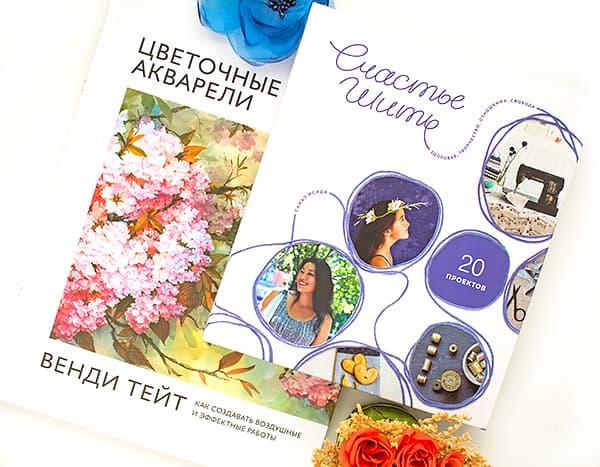 Две вдохновляющие книги: о шитье и о цветочных акварелях. Отзыв