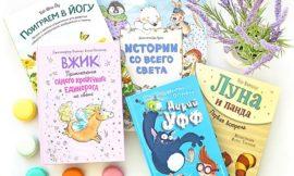 Что почитать детям и с детьми: подборка интересных детских книг