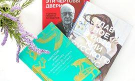 Три интересные книги об искусстве – мифология, живопись, кино. Отзыв