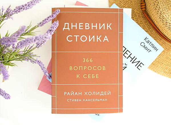 Подборка полезных книг по психологии, отзыв