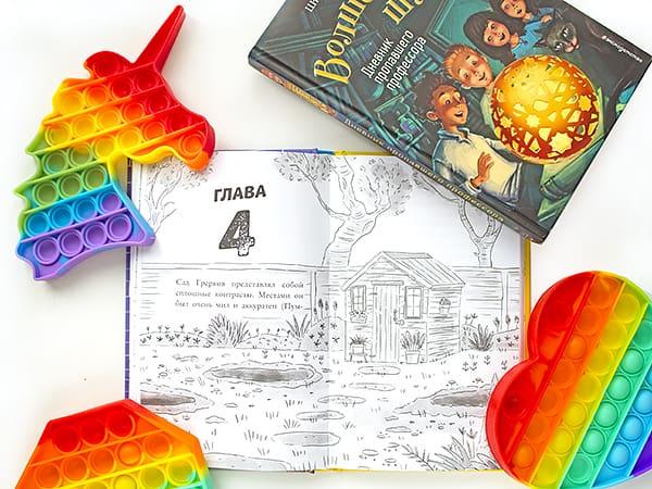 Что почитать школьникам: две новые очень увлекательные книжные серии