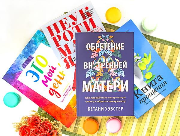 Подборка полезных книг по психологии, обзор