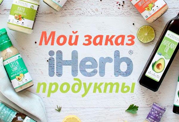 Что я заказала на iHerb под 20% скидку на продукты питания