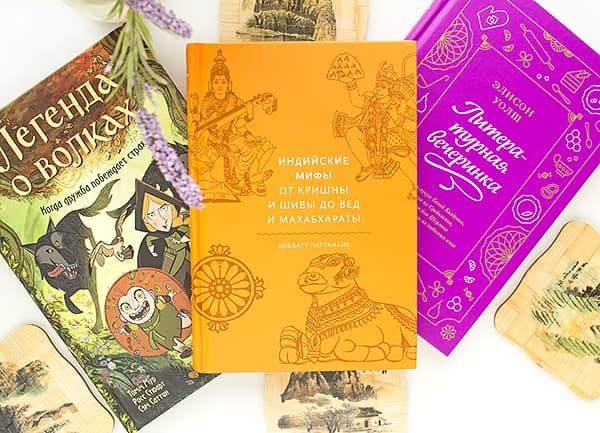 Подборка книг о мифах, мультфильмах и рецептах в художественной литературе