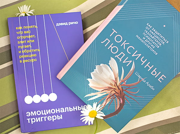 Две книги-мастхэва: «Токсичные люди» Шахиды Араби и «Эмоциональные триггеры» Дэвида Ричо. Отзыв